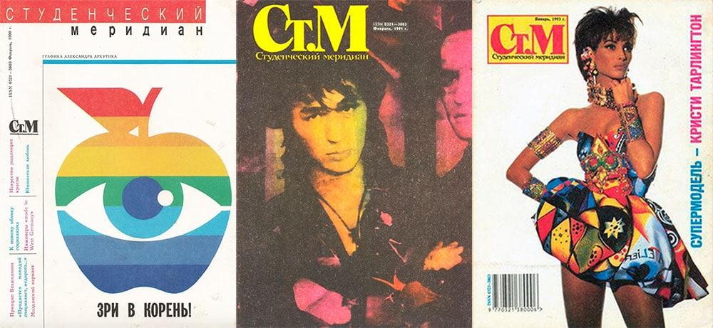 Обложка журнала «Студенческий меридиан»  разных лет