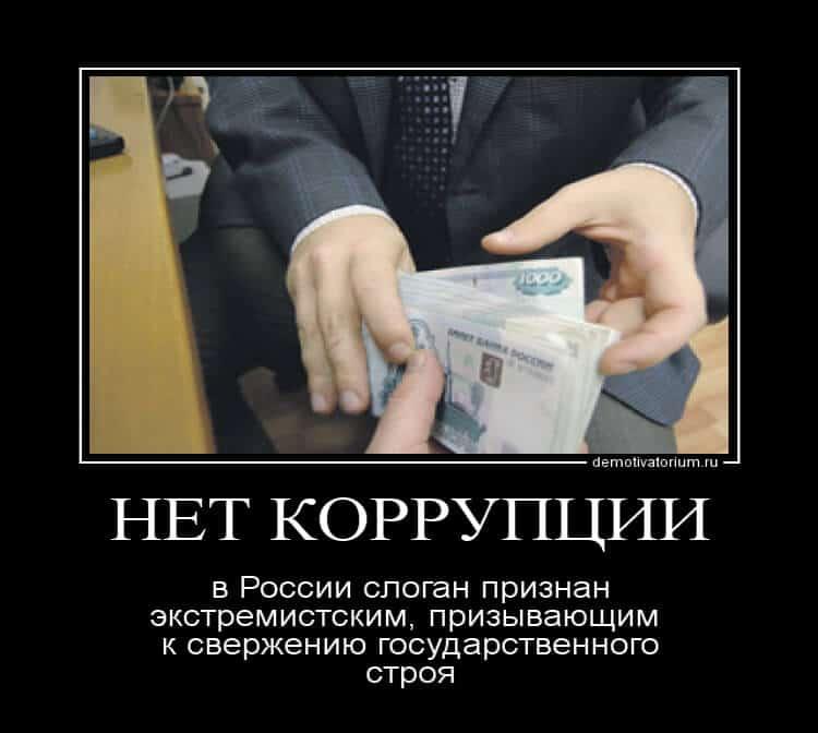 Коррупция forever