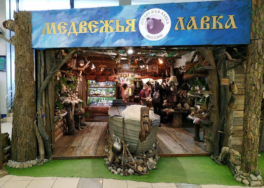 Магазин Медвежья лавка в аэропорту Толмачево, Новосибирск