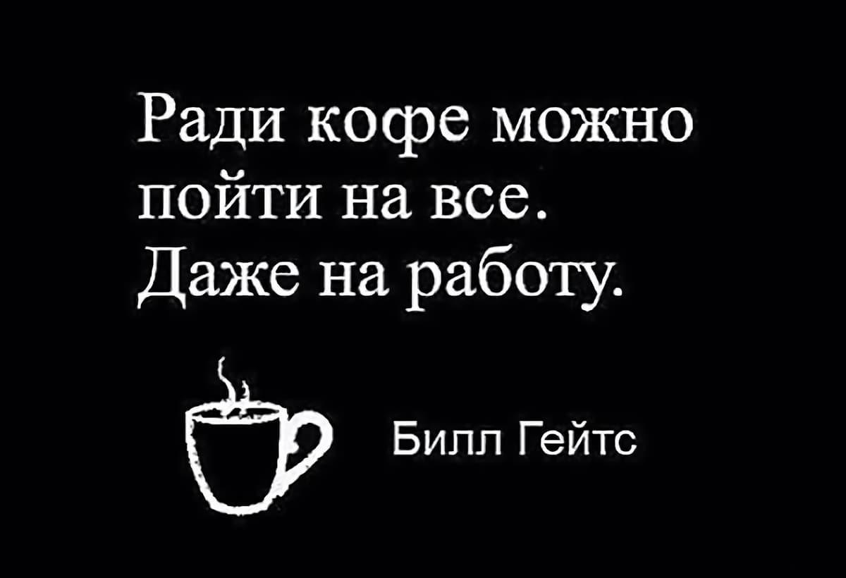 Кофе - это не про бизнес, это - про отношения