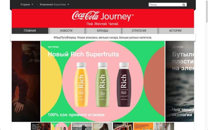 Coca-Cola научилась создавать контент, который действительно интересен пользователям