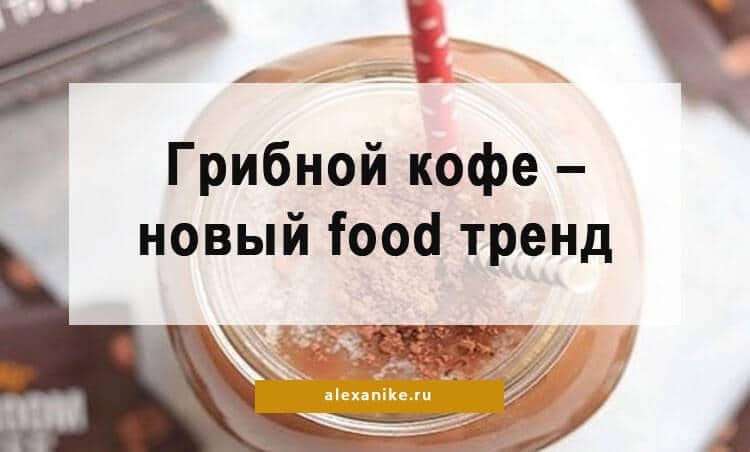 Грибной кофе - новый food тренд