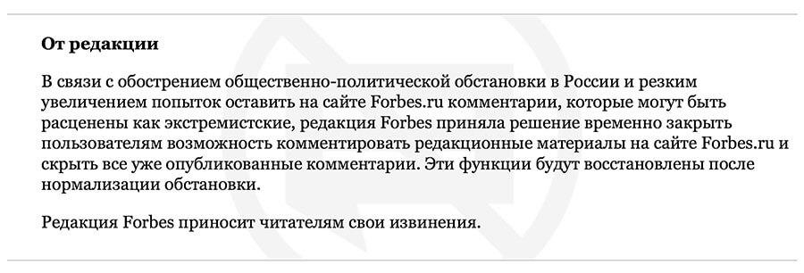 От редакции Forbes
