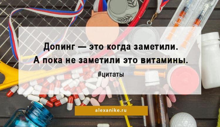 Олимпийская фармакология или Спортивный маркетинг по-новому