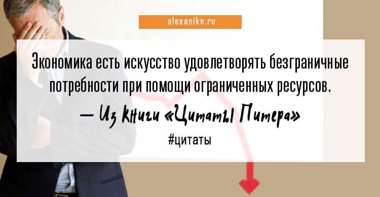 Как спасти экономику РФ. Идея государственного масштаба