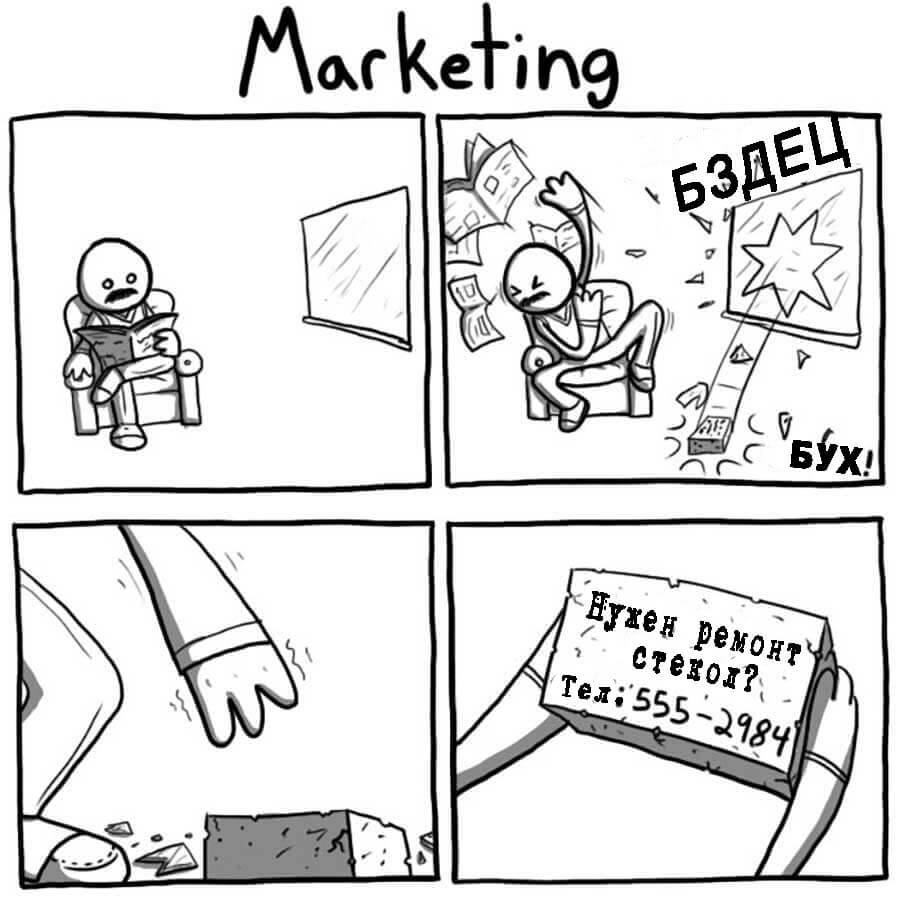 Маркетинг от бога