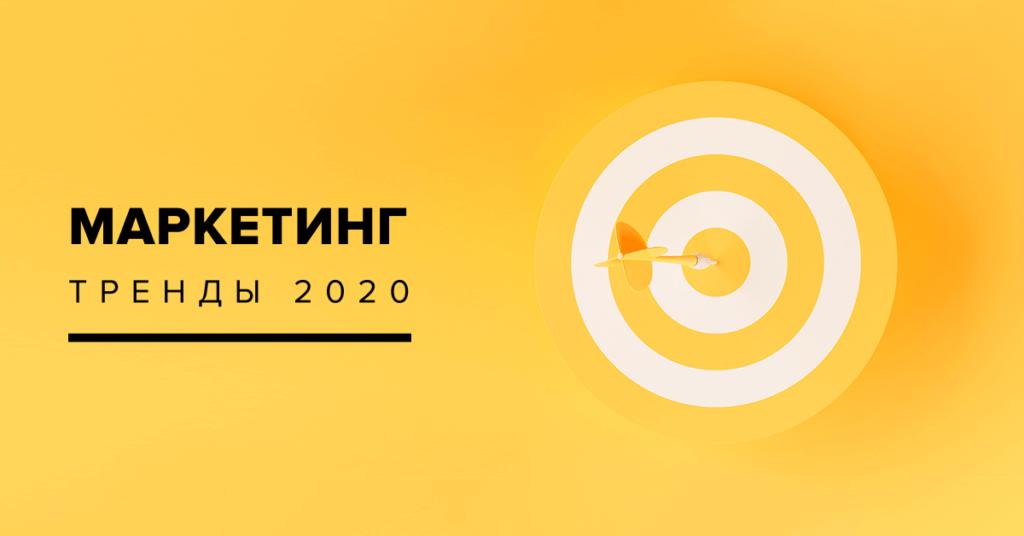 Тренды и технологии маркетинга 2020+