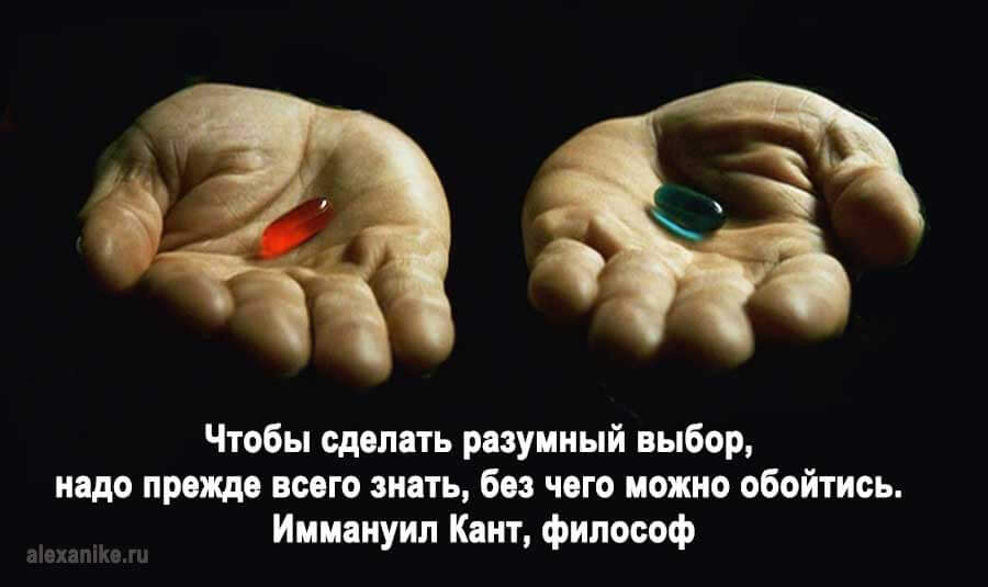Matrix_Pill_alexanike.ru