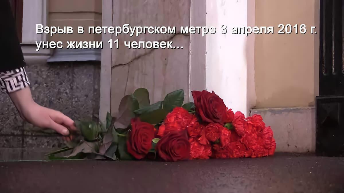 Хроника дня терракта в Петербурге