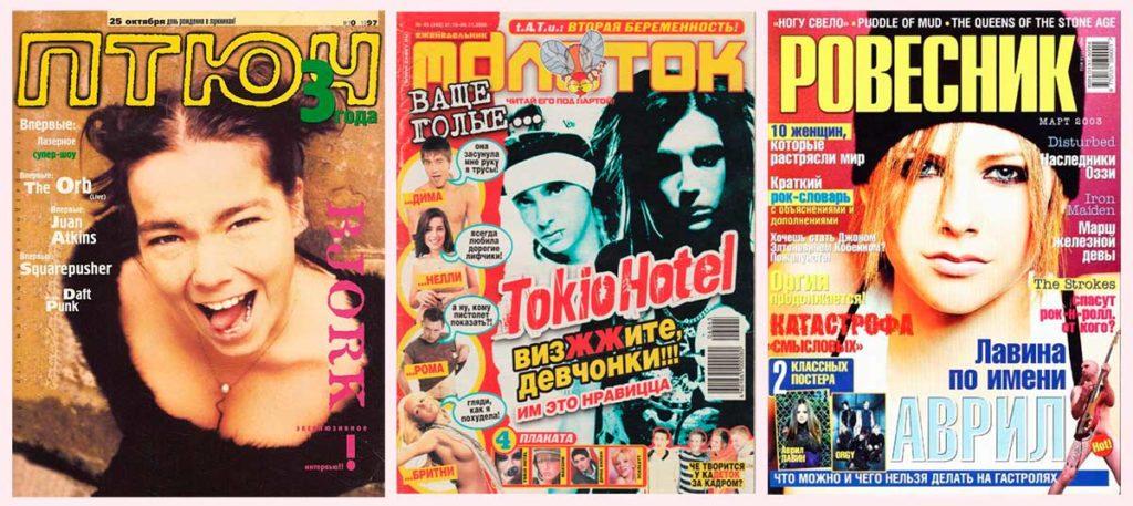 Популярные молодежные журналы 90-х