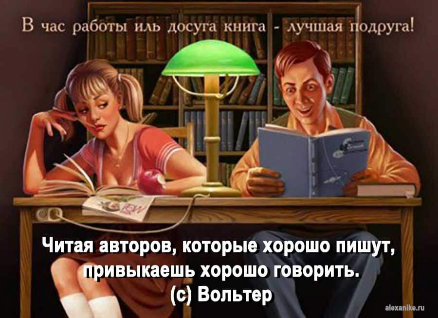 read_book_alexanike.ru