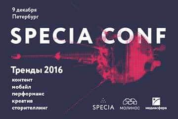 specia конференции