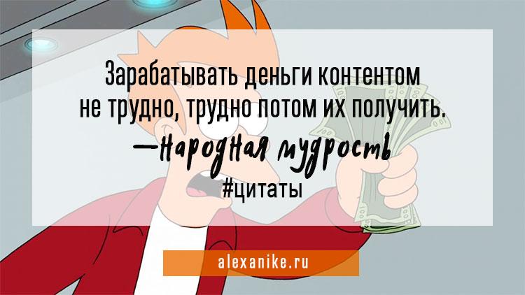 Где деньги, Зин или О монетизации Яндекс.Дзен по-честному