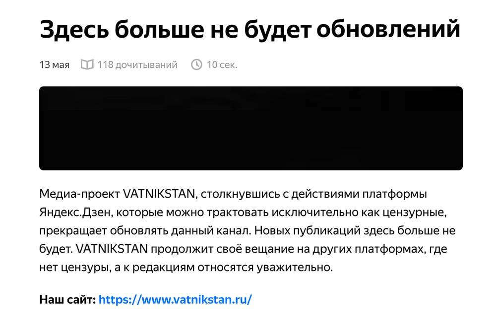 Яндекс.ZenZura